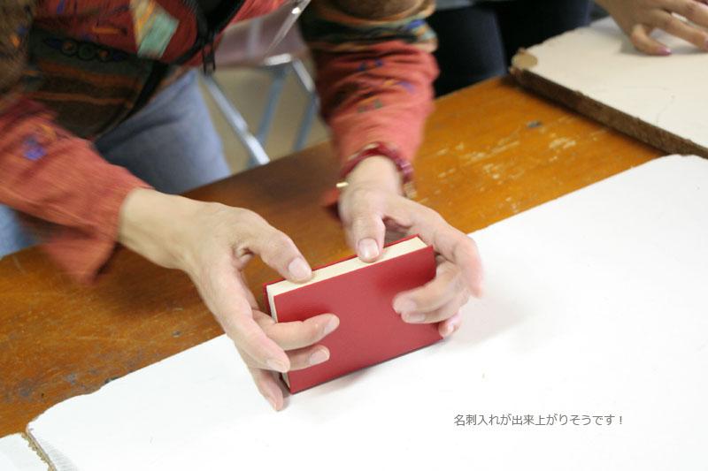 貼箱制作ワークショップ
