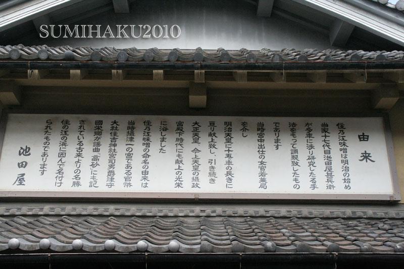 すみ博2010