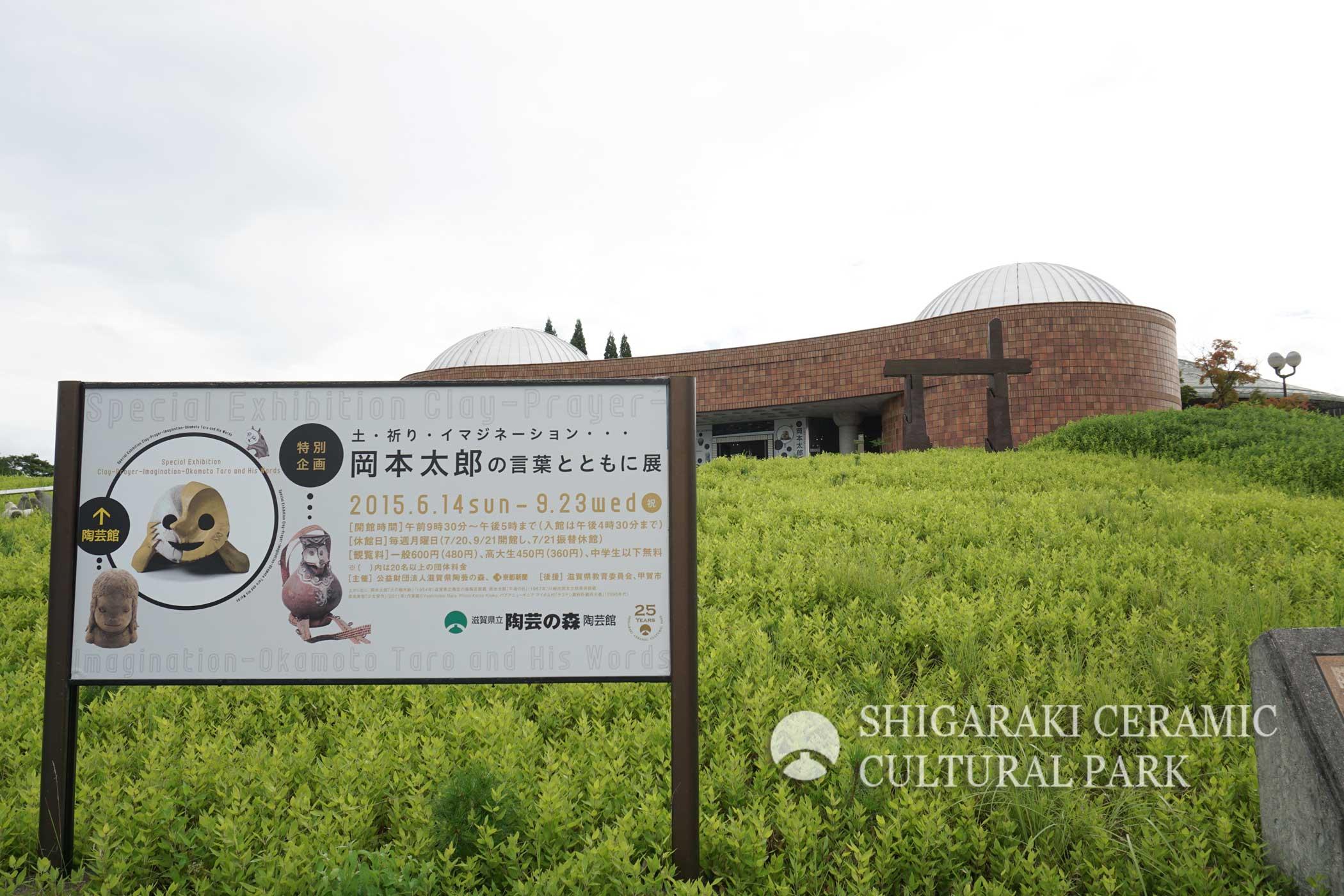 滋賀県陶芸の森