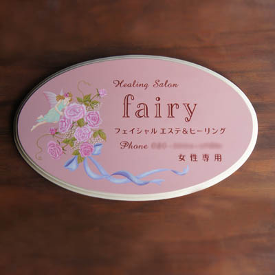 Plate ヒーリングサロン「fairy」