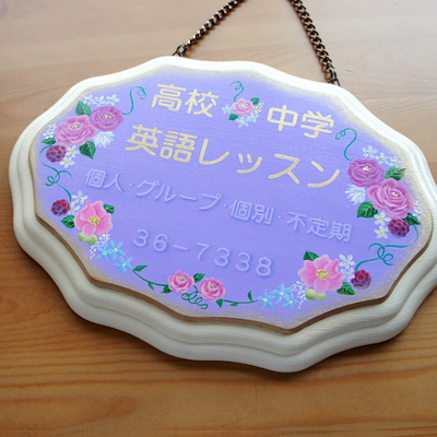 Plate「英語レッスン」